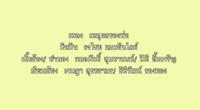 บทเพลงพิเศษ เหตุผลของพ่อ เนื่องในโอกาสมหามงคลพระบาทสมเด็จพระเจ้าอยู่หัว ทรงครองราชสมบัติครบ 70 ปี ขับร้องโดย ธงไชย แมคอินไตย์